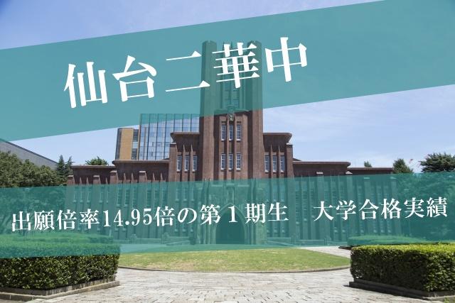 【速報・仙台二華中】出願倍率14.95倍の第1期生大学合格実績