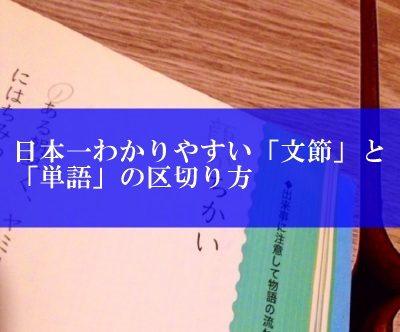 日本一わかりやすい「文節」と「単語」の区切り方