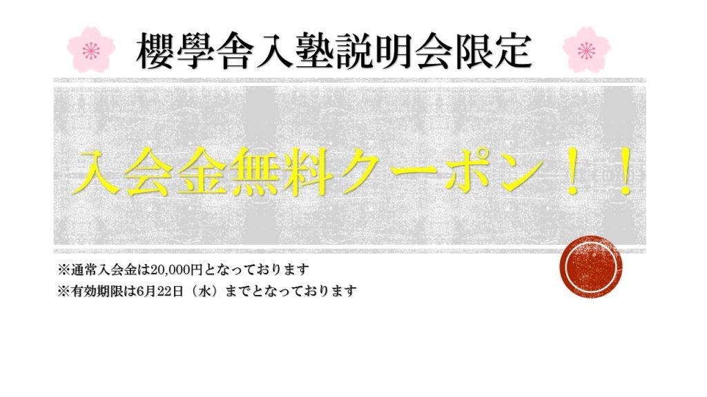 櫻學舎クーポン