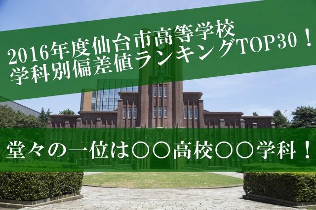 2016年度仙台市高等学校学科別偏差値ランキングTOP30!堂々...