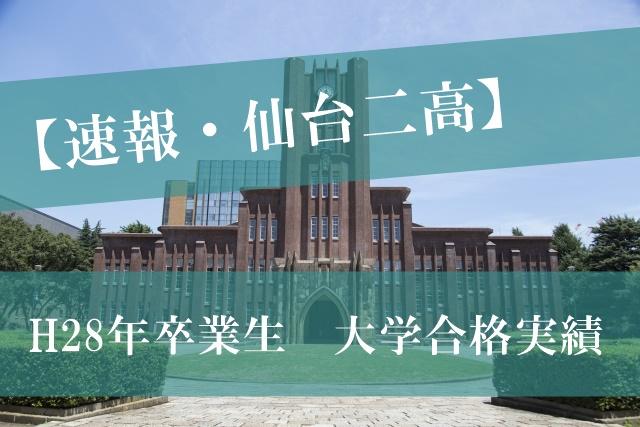【速報・仙台二高】H28年3月 大学合格実績