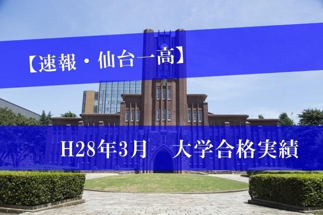 【仙台一高】評判・進路状況・偏差値・大学合格実績