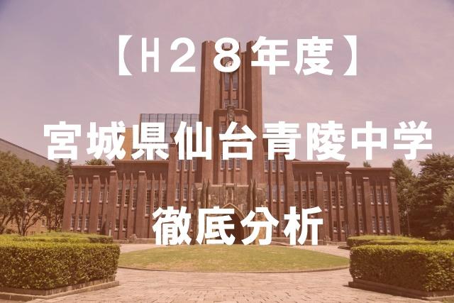 【H28年度】仙台青陵中学徹底分析