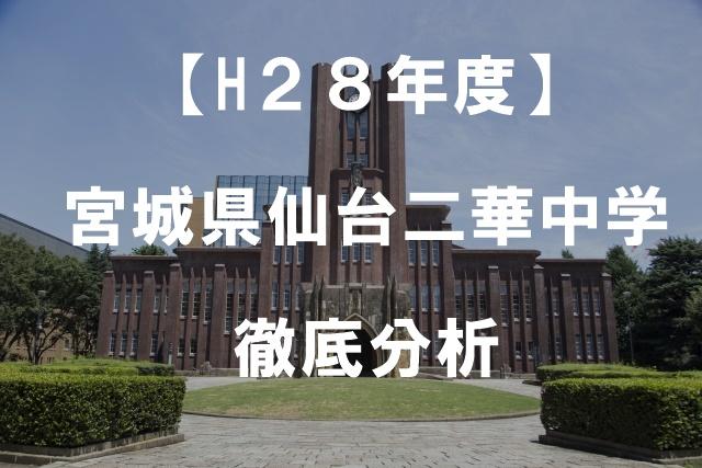 【H28年度】宮城県仙台二華中学徹底分析
