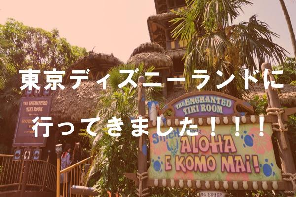 東京ディズニーランドに行ってきました!!!