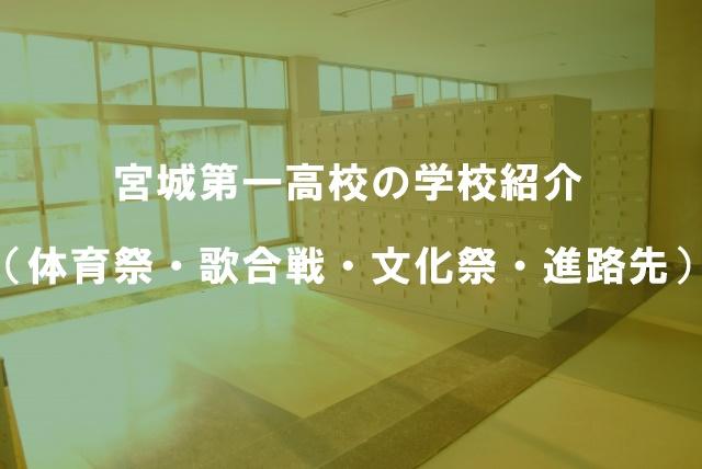 宮城第一高校の学校紹介(体育祭・歌合戦・文化祭・進路先)