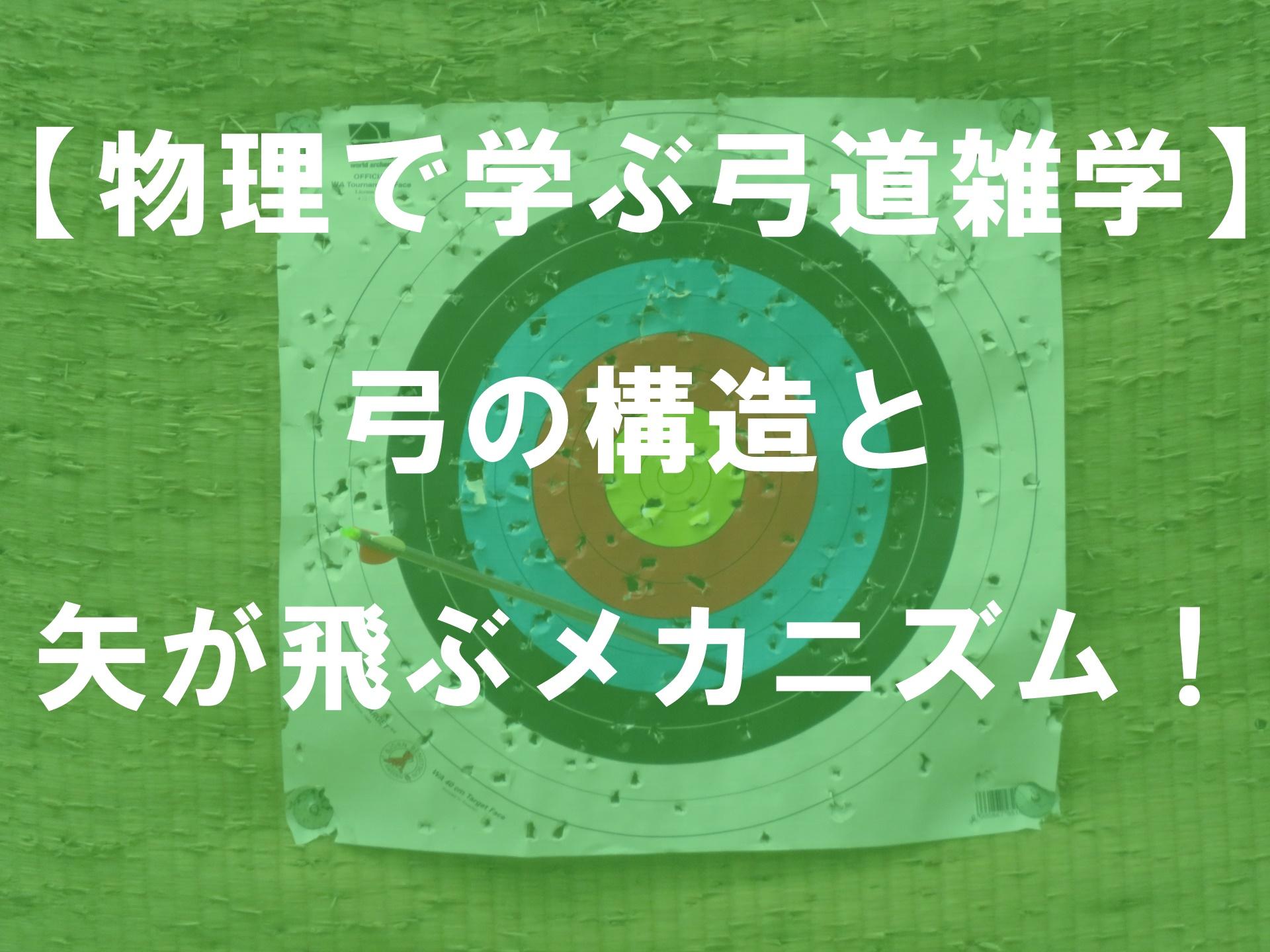 物理で学ぶ弓道雑学「弓の構造と矢が飛ぶメカニズム!」