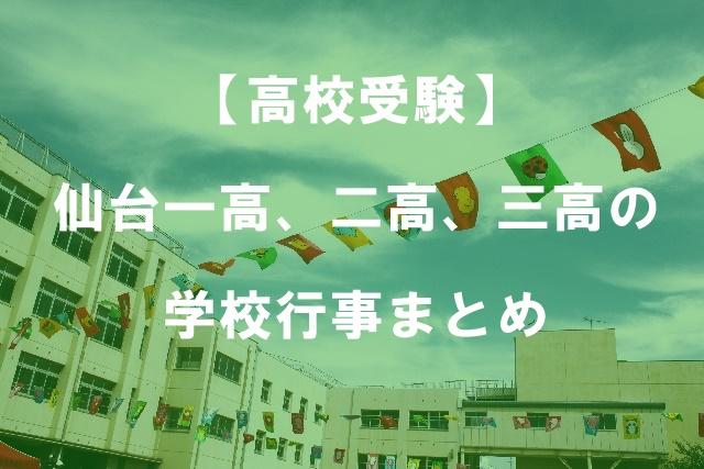 【高校受験】仙台一高、二高、三高の学校行事まとめ