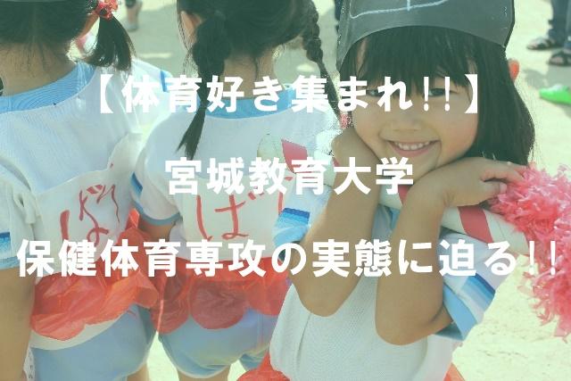 【体育好き集まれ!!】宮城教育大学保健体育専攻の実態に迫る!!