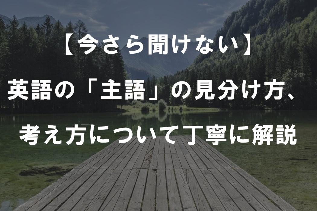 【今さら聞けない】英語の「主語」の見分け方・考え方について丁...