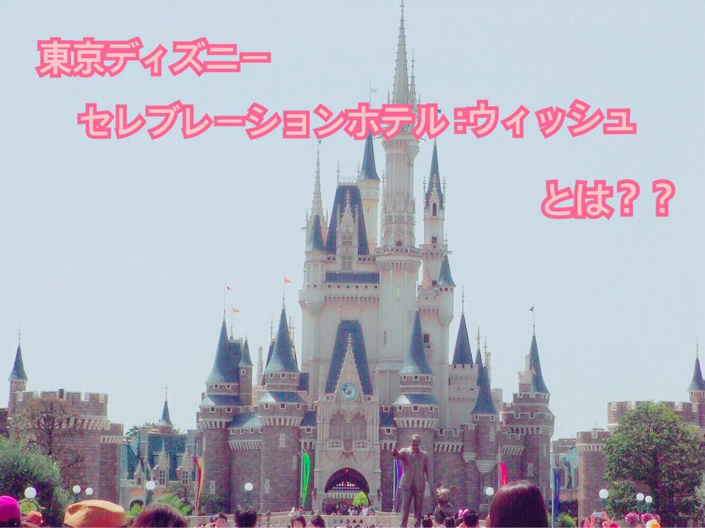 【速報!】6月1日OPEN!東京ディズニーリゾートに格安で泊まれ...