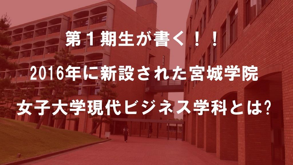 第1期生が書く!!2016年に新設された宮城学院女子大学現代ビジ...