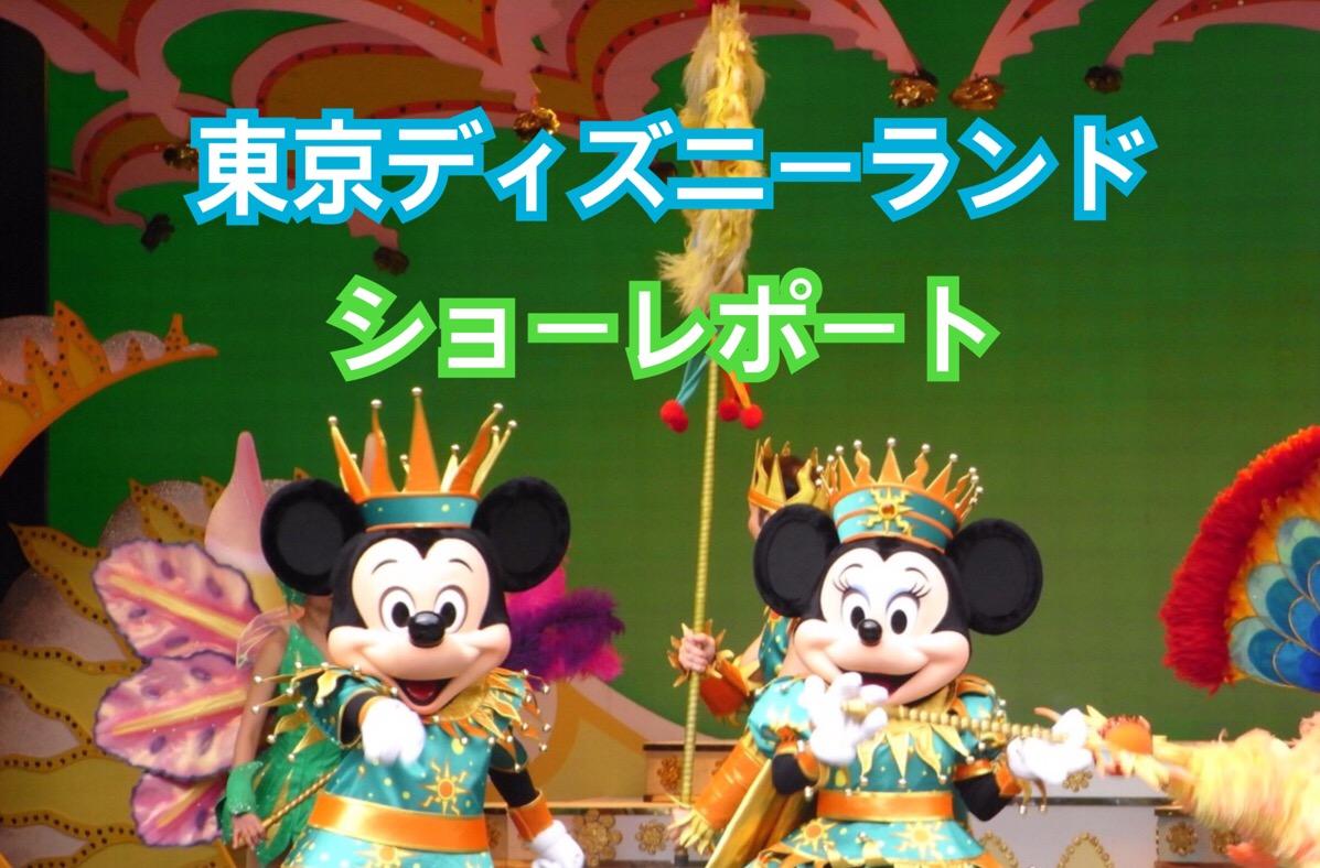 【東京ディズニーランド】ミニー・オー・ミニー他2つのディズニーシ...