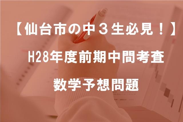 【仙台市の中3生必見!】H28年度前期中間考査数学予想問題