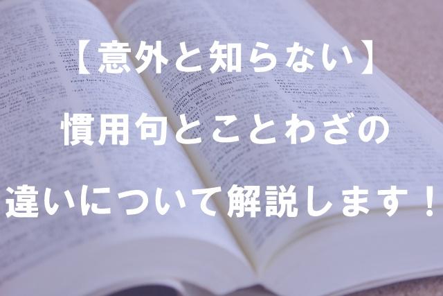 【意外と知らない】慣用句とことわざの違いについて解説します!