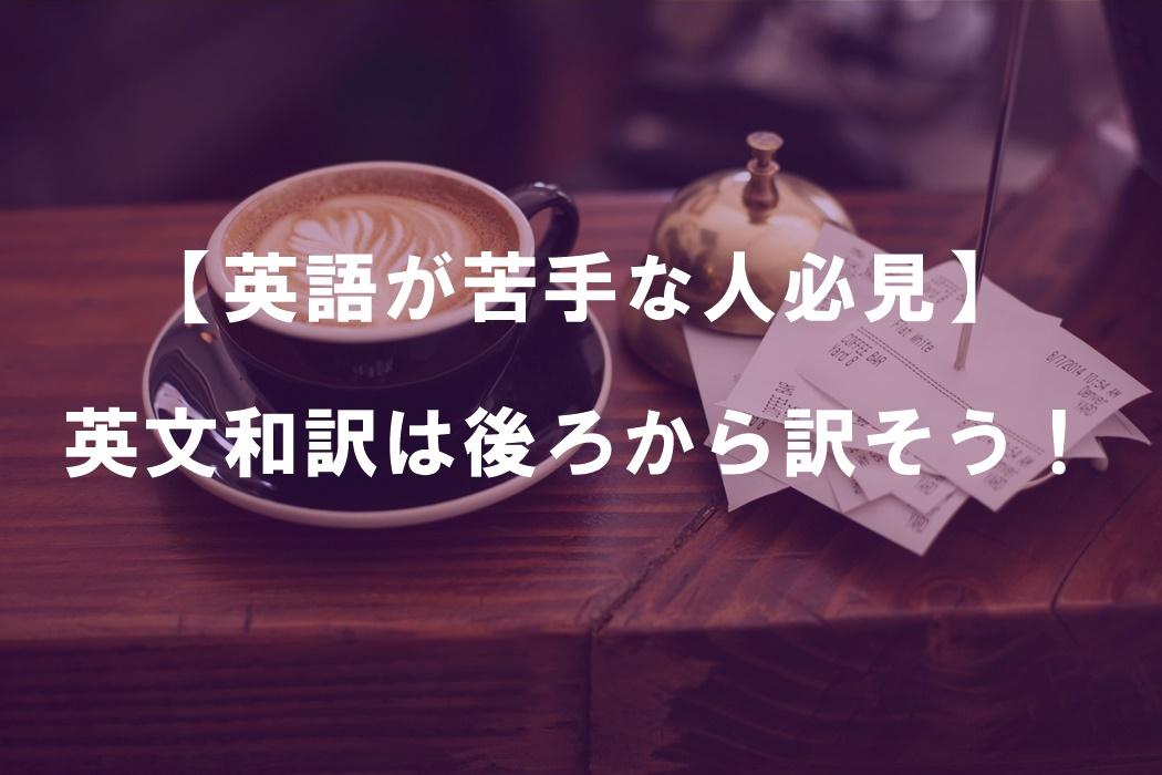 【英語が苦手な人必見】英文和訳は後ろから訳そう!