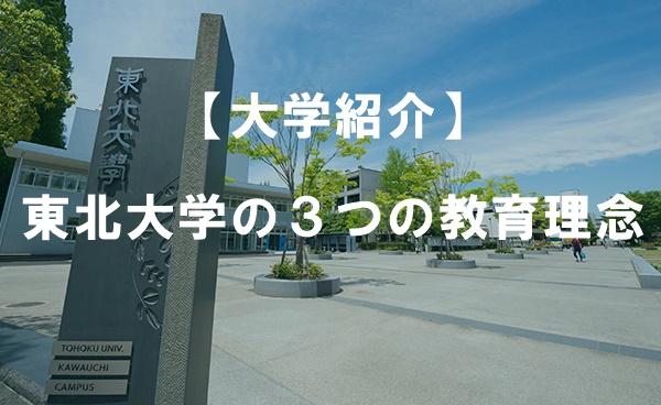【大学紹介】東北大学の3つの教育理念