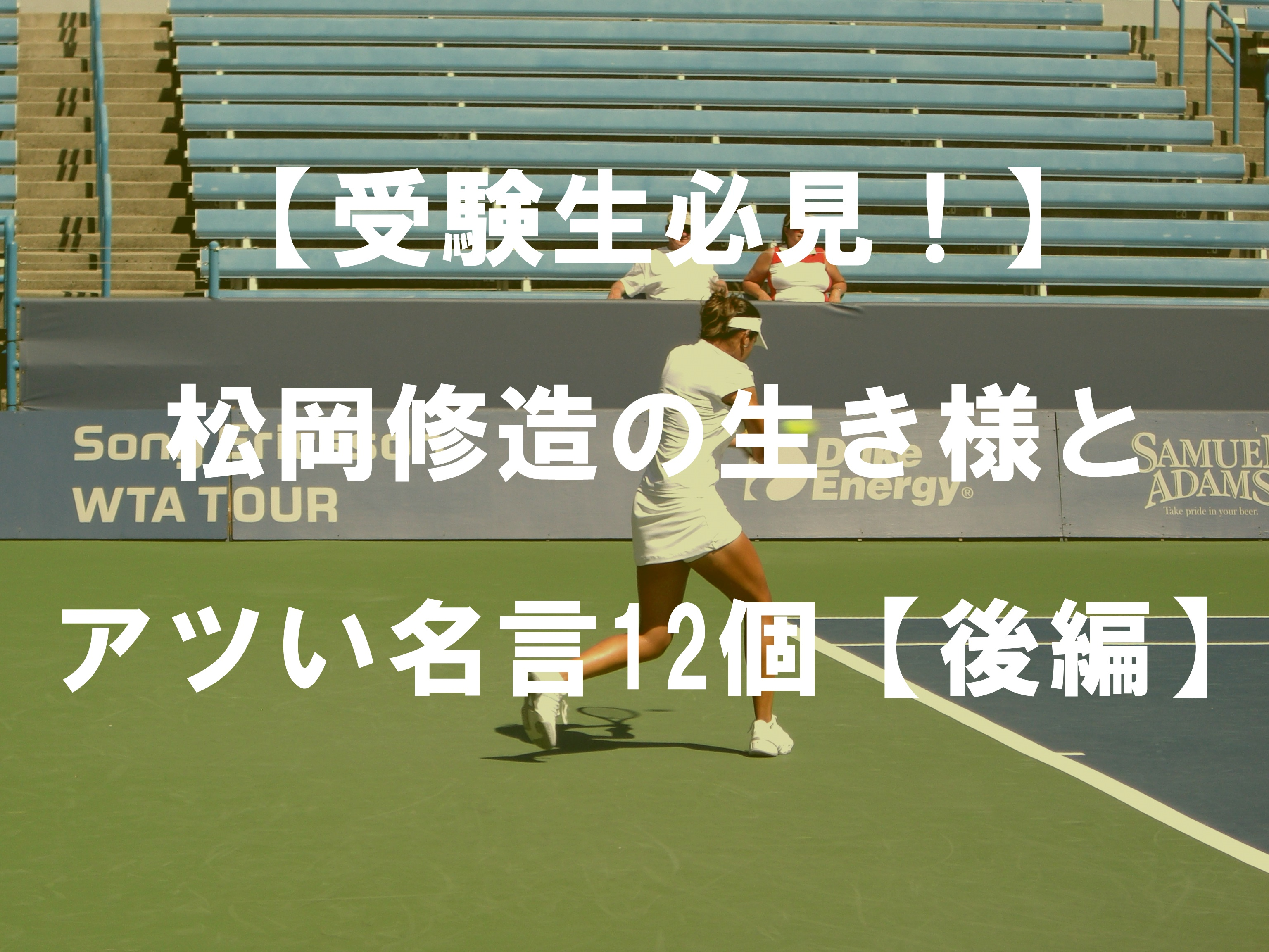 【受験生必見!】テニスプレイヤー松岡修造の生き様とアツい名言12...