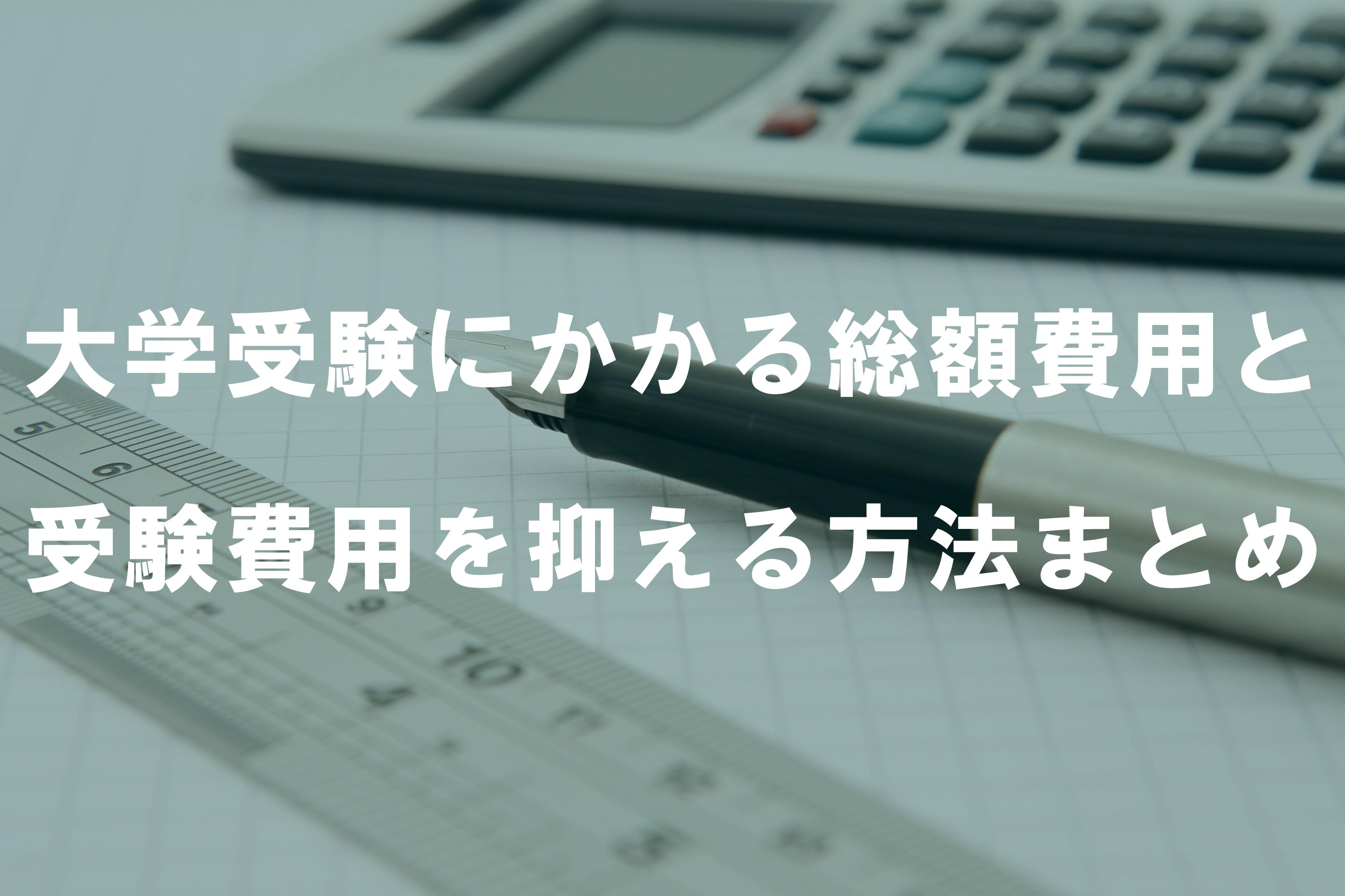 大学受験にかかる総額費用と受験費用を抑える方法まとめ