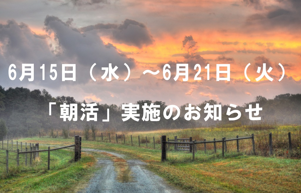 【6月15日(水)~6月21日(火)】定期考査向け「朝活」のお知...