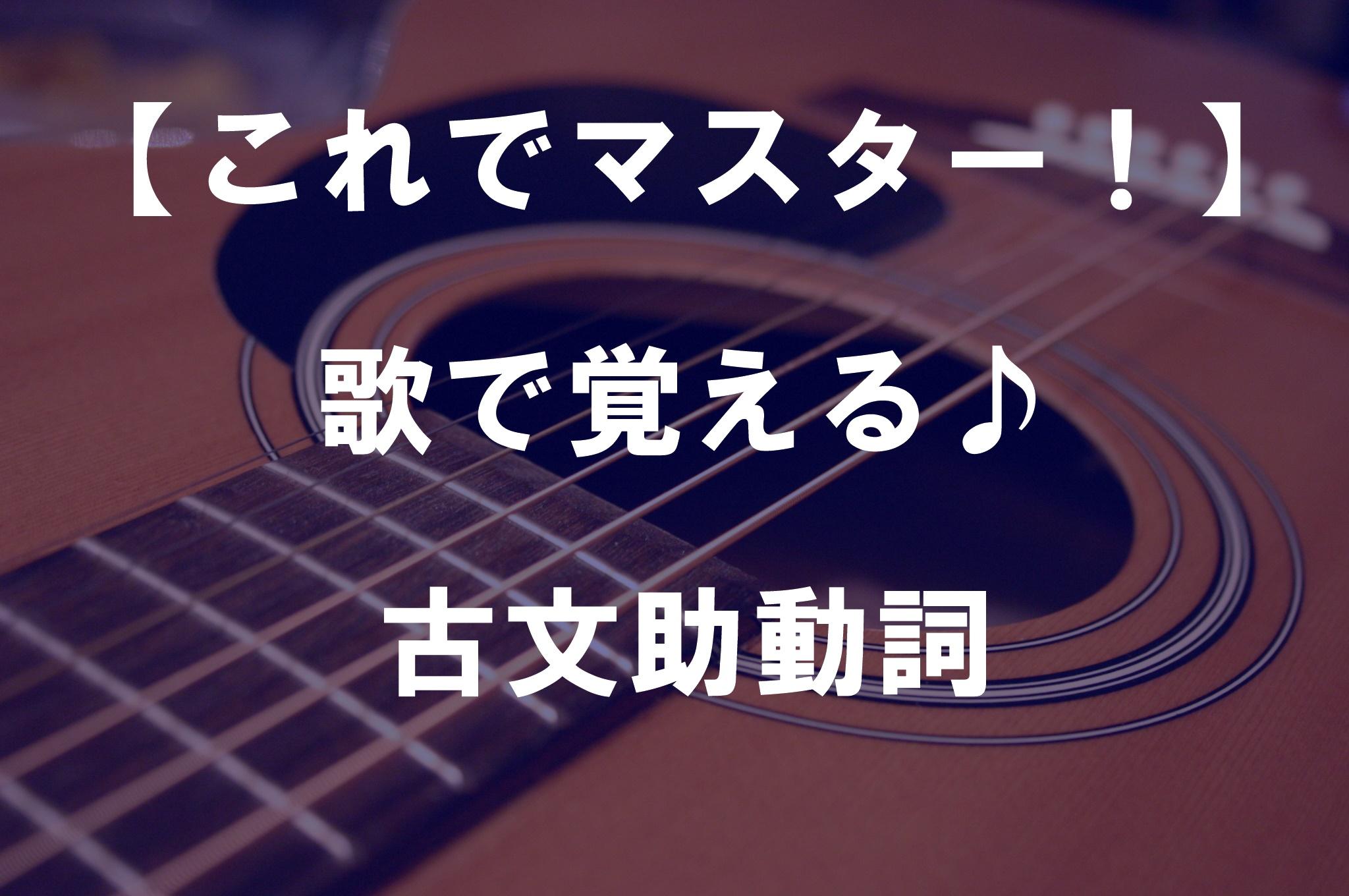 【これでマスター!】歌で覚える♪古文助動詞