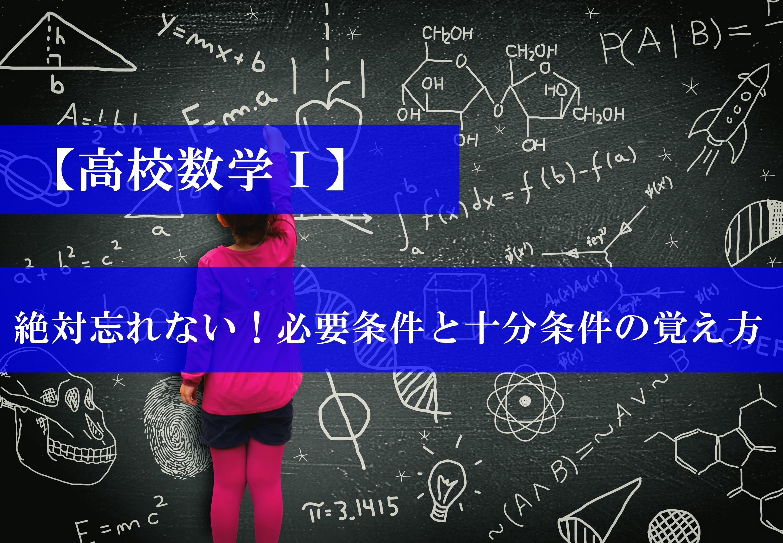 【高校数学Ⅰ】絶対忘れない!必要条件と十分条件の覚え方