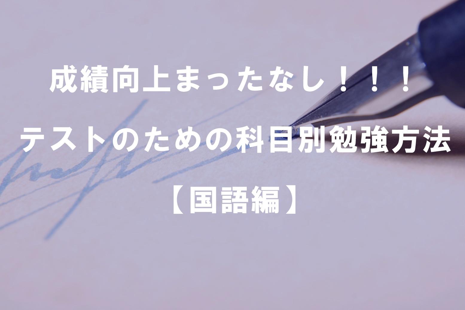 成績向上まったなし!!!テストのための科目別勉強方法【国語編...