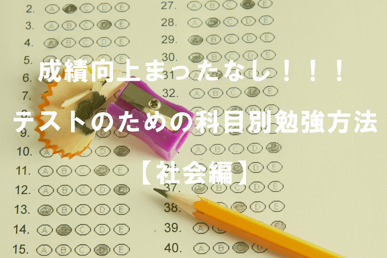 成績向上まったなし!!!テストのための科目別勉強方法【社会編...