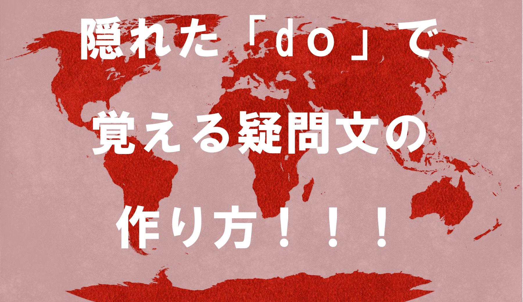隠れた「dо」で覚える疑問文の作り方!!!