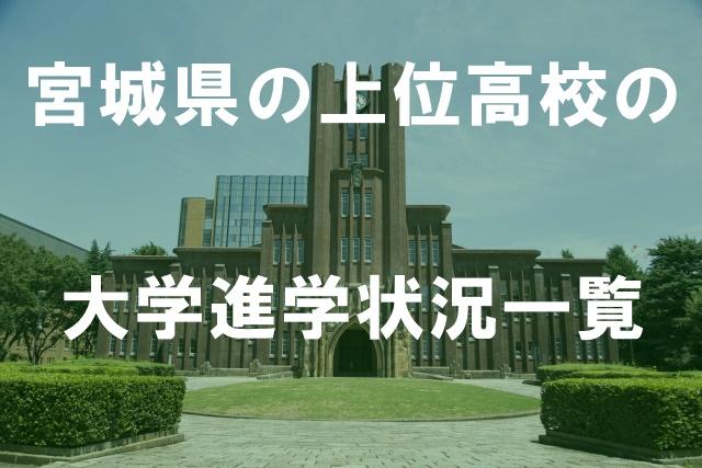 宮城県の上位高校の大学進学状況一覧