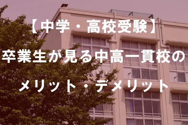【中学・高校受験】卒業生が見る中高一貫校のメリット・デメリッ...