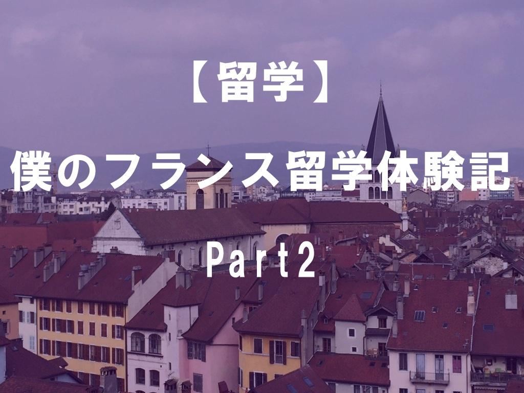 【留学】 僕のフランス留学体験記 Part2