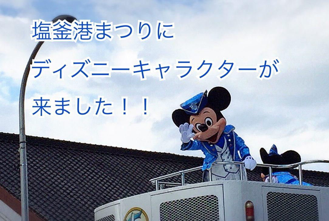 塩釜港まつりにディズニーキャラクターが来ました!!