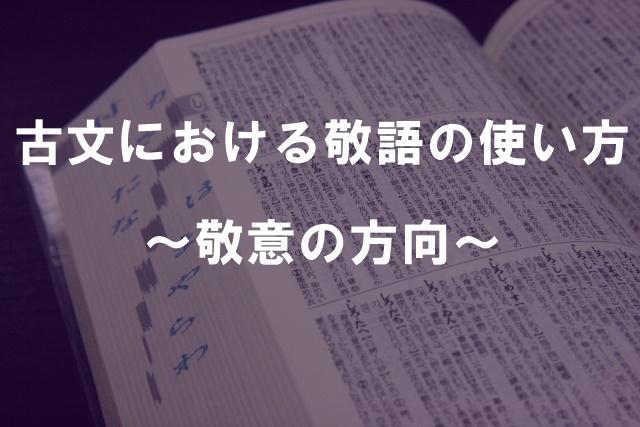 古文における敬語の使い方~敬意の方向~