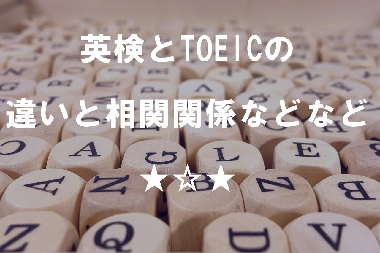英検とTOEICの違いと相関関係などなど★☆★