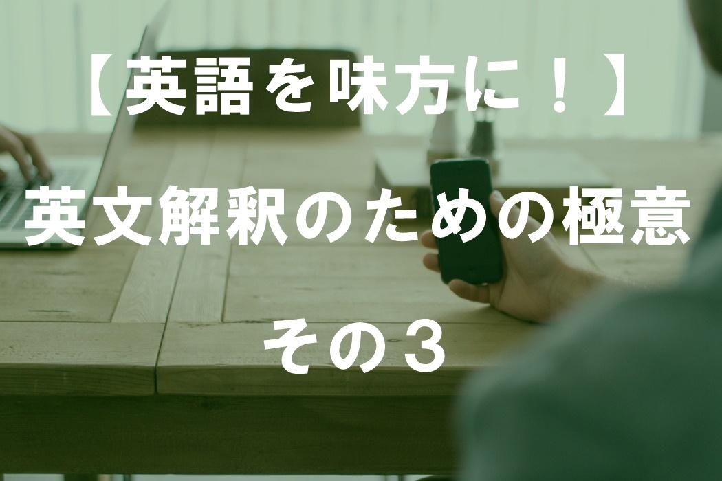 【英語を味方に!】英文解釈の極意その3