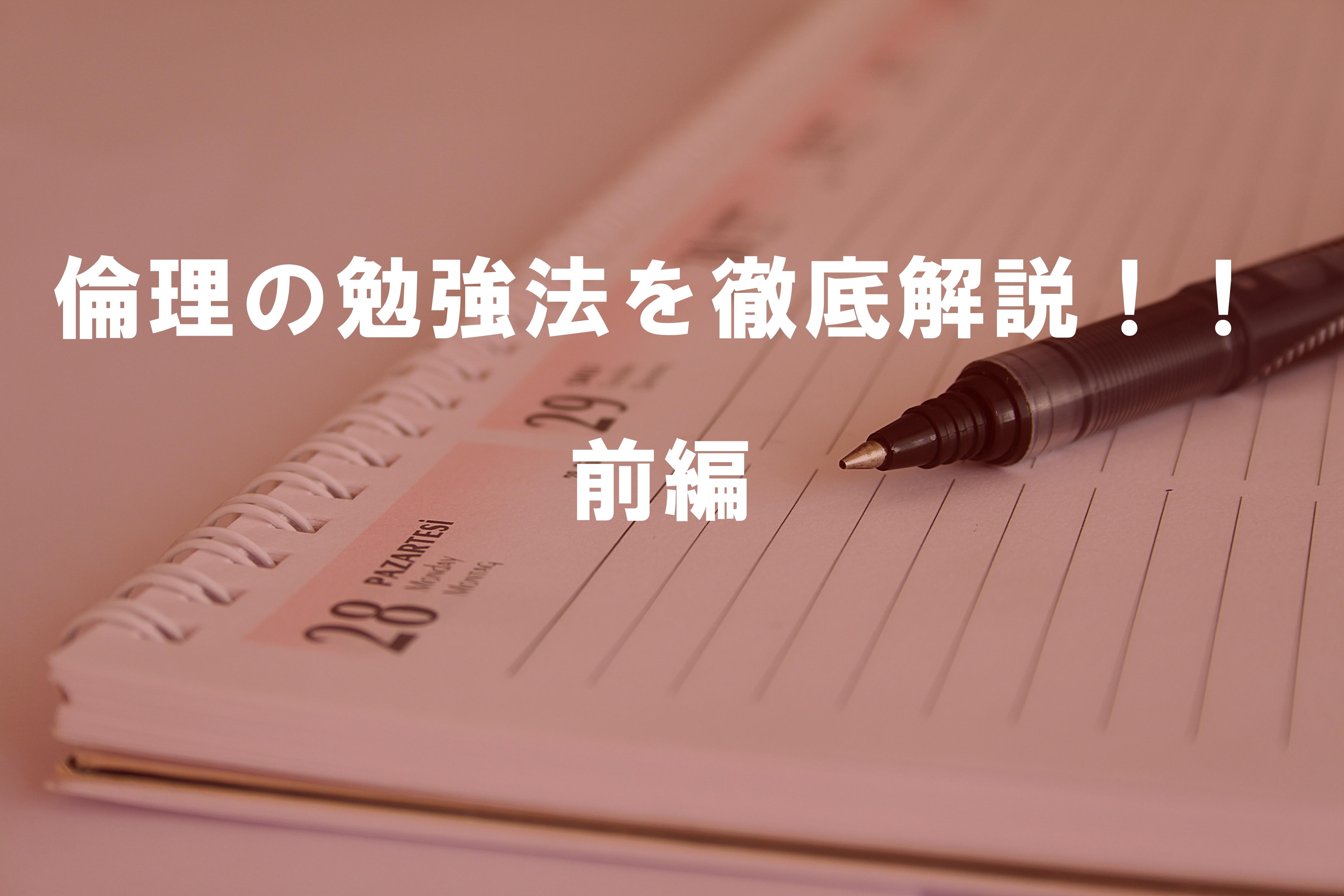 倫理の勉強法を徹底解説!!前編