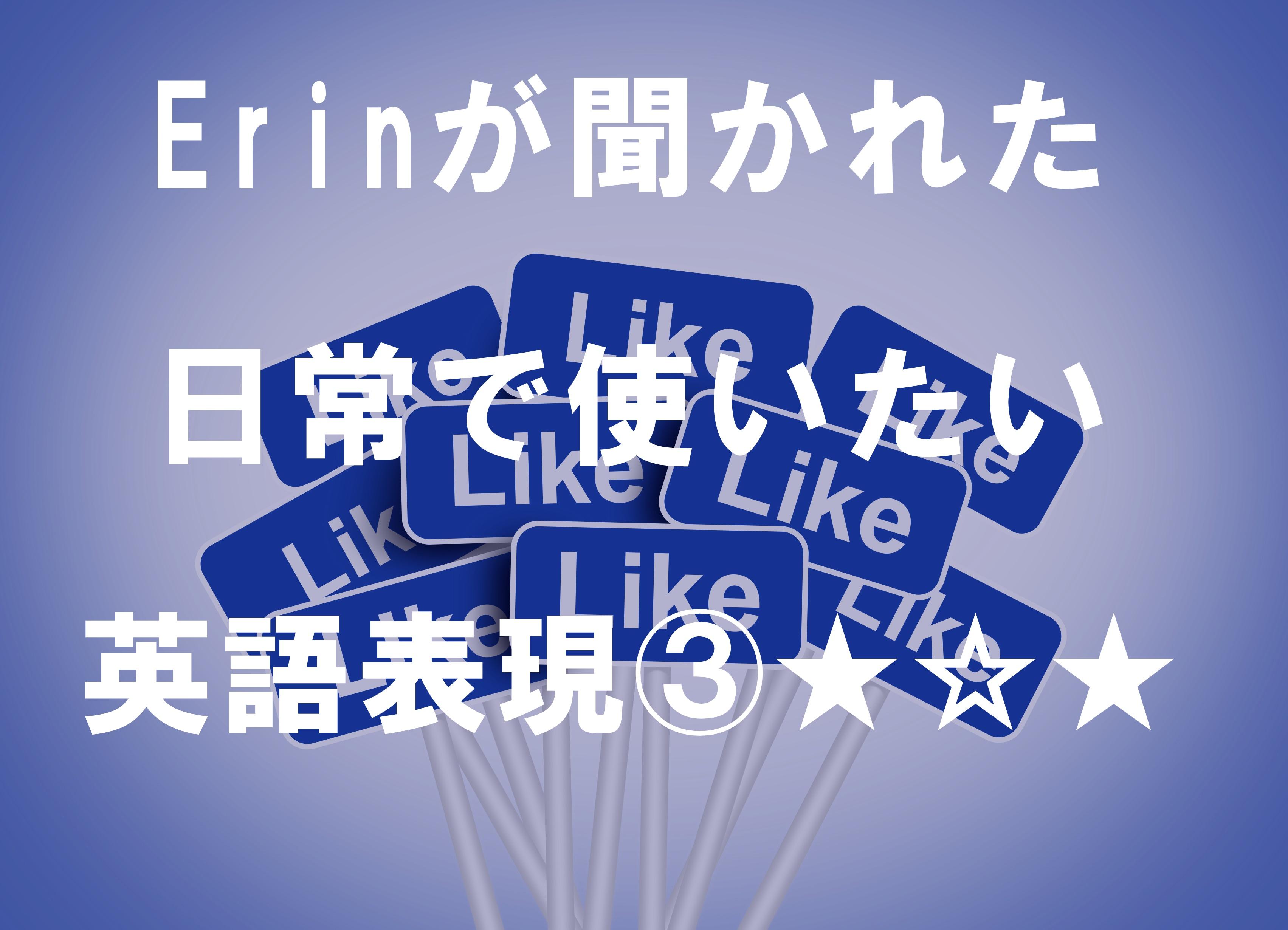 Erinが聞かれた日常で使いたい英語表現③★☆★