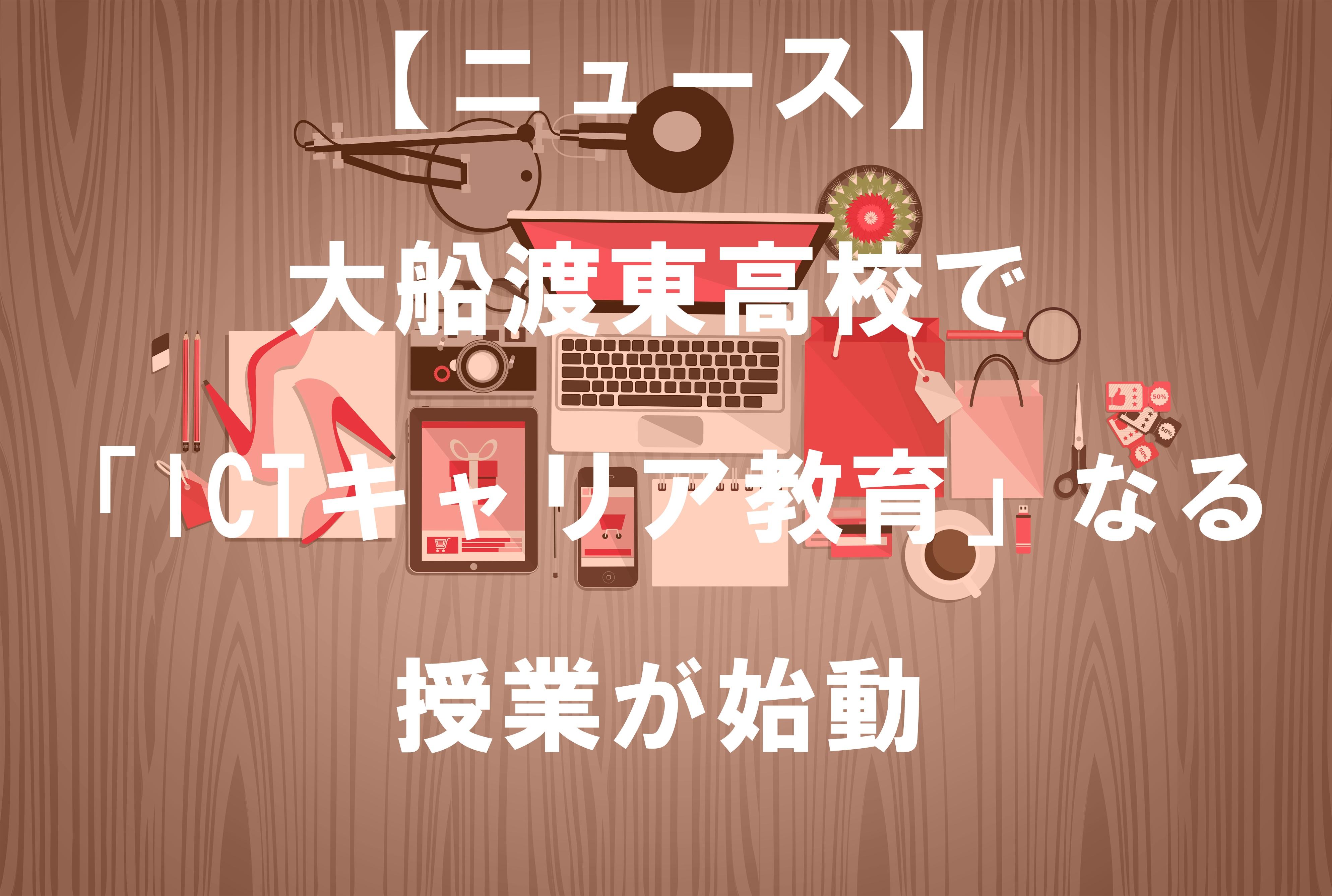 【ニュース】大船渡東高校で「ICTキャリア教育」なる授業が始動
