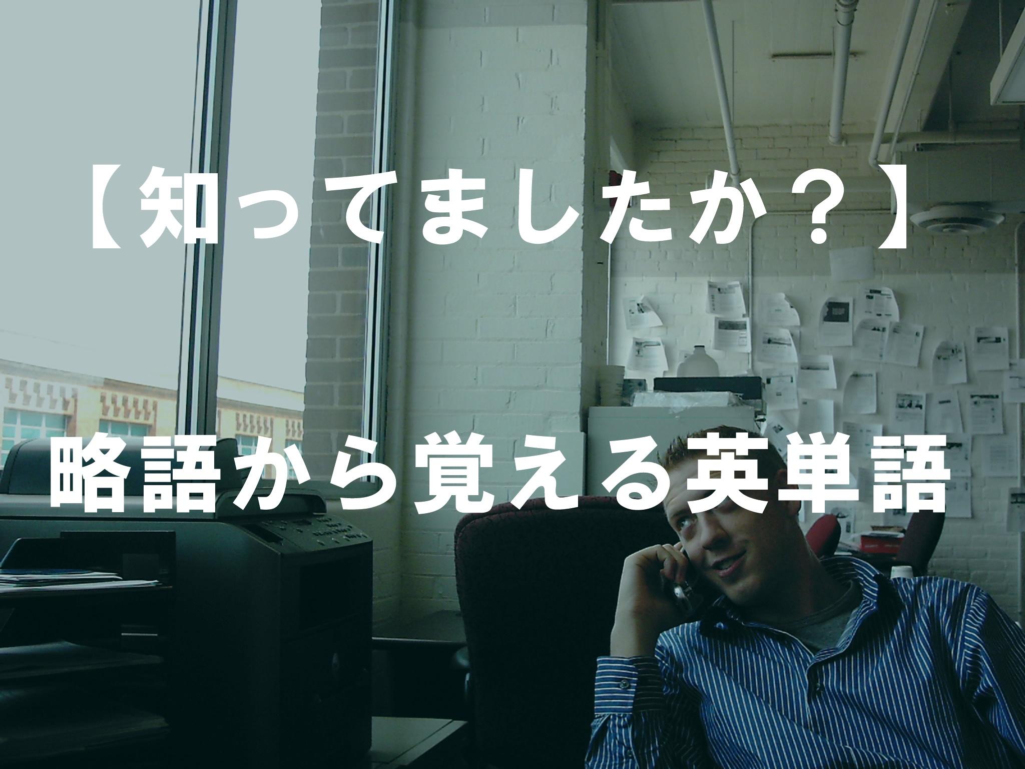 【知ってましたか?】略語から覚える英単語