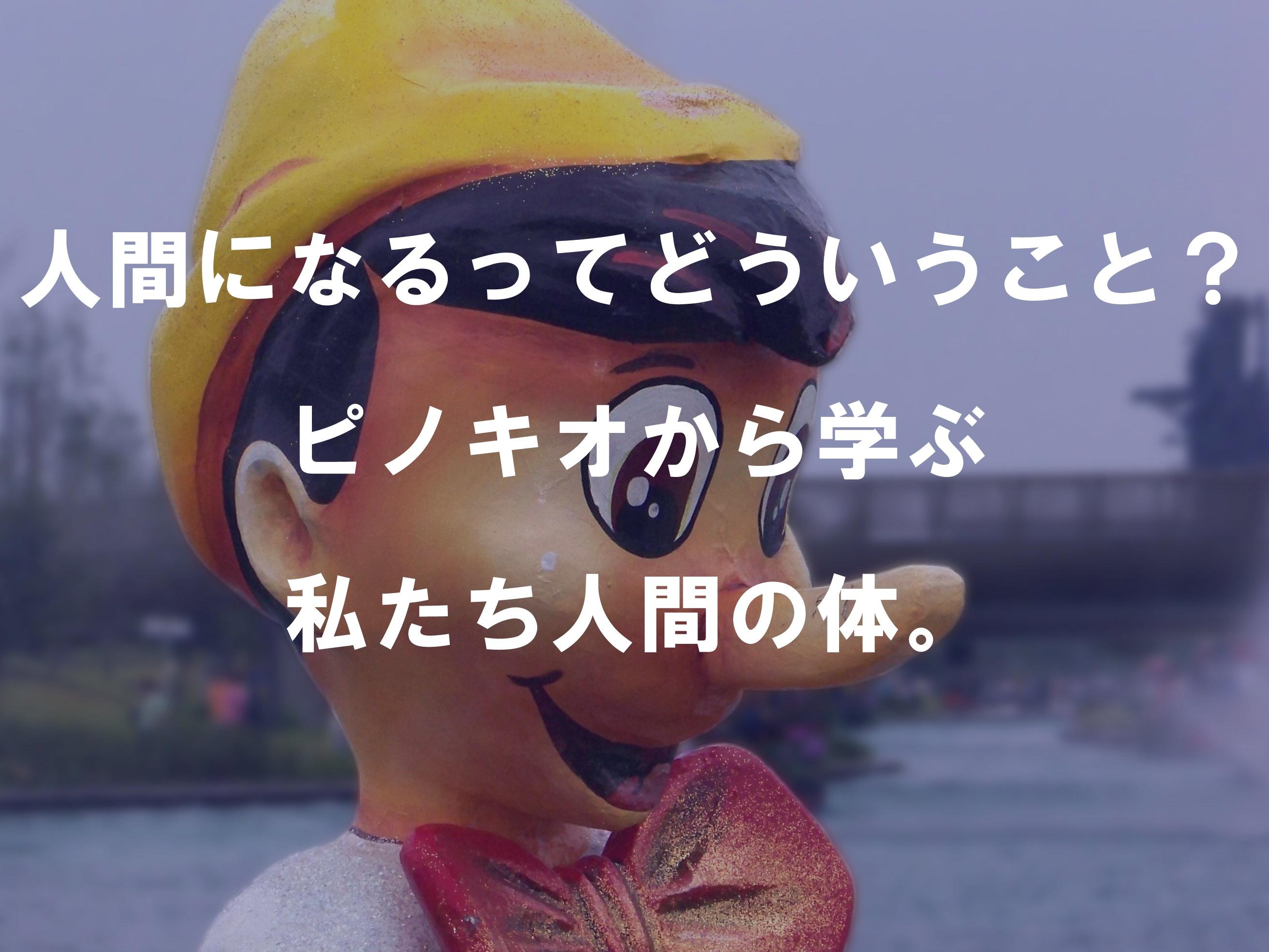 人間になるってどういうこと?ピノキオから学ぶ、私たち人間の体。