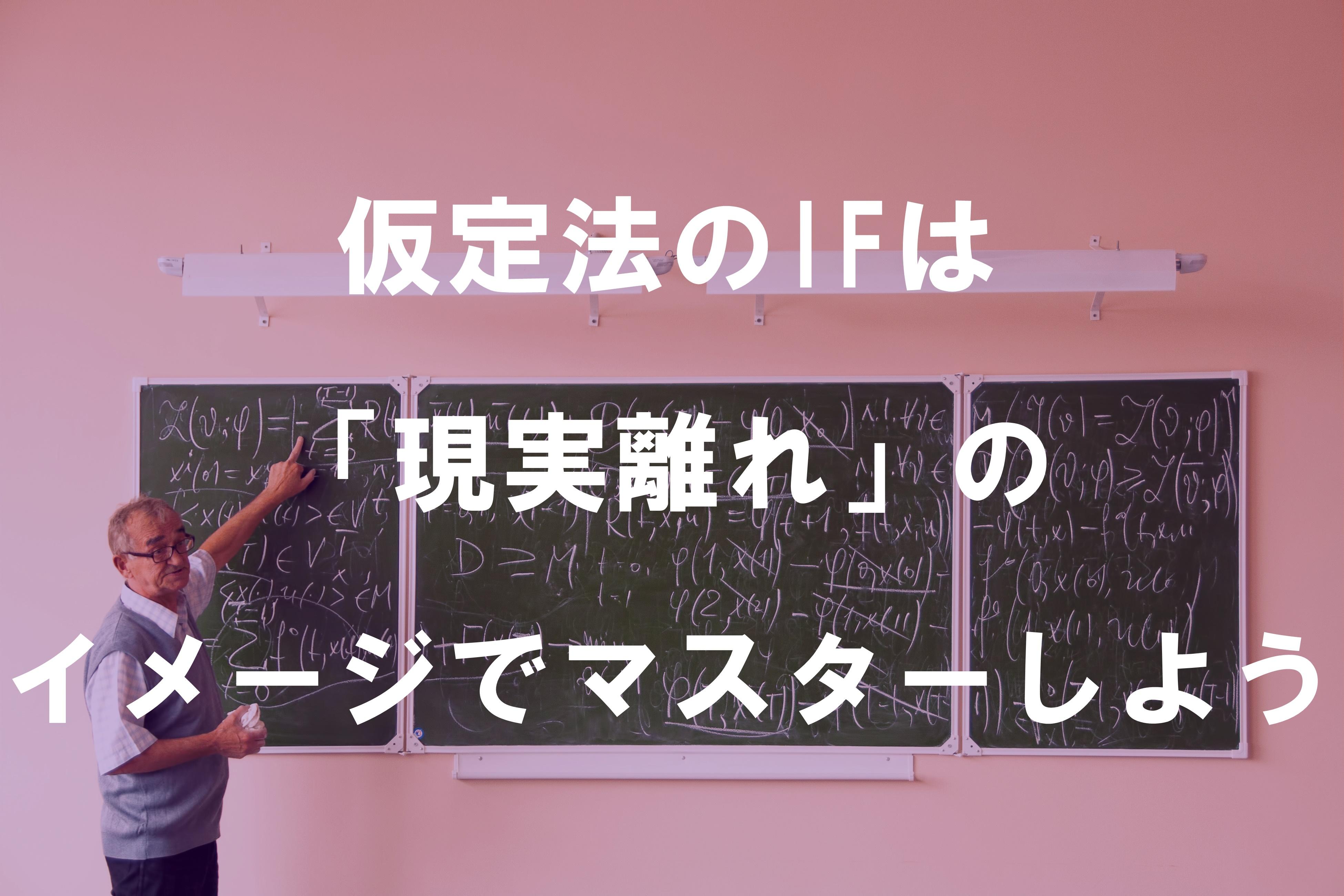 仮定法のIFは「現実離れ」のイメージでマスターしよう