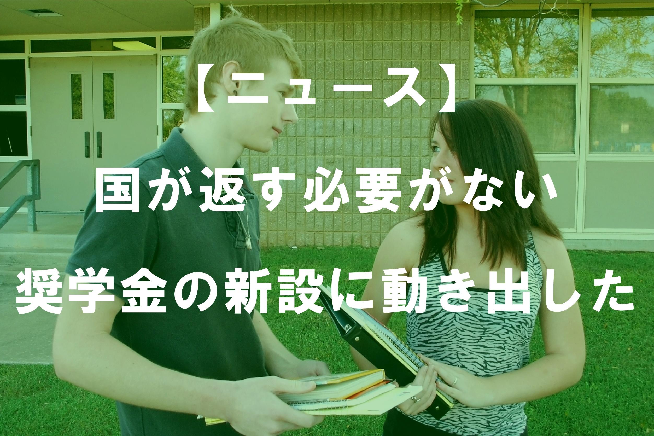 【ニュース】国が返す必要がない奨学金の新設に動き出した