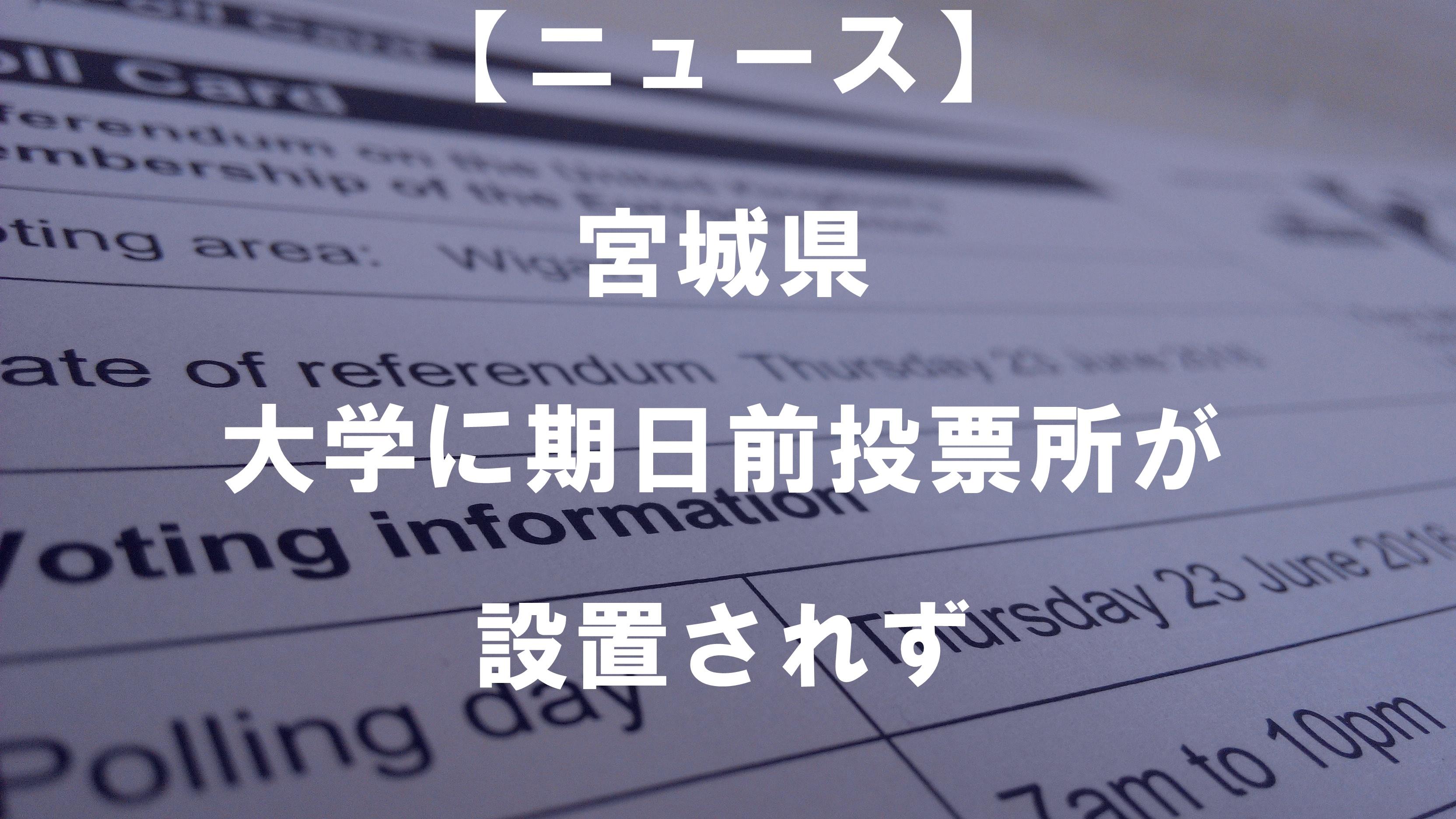 【ニュース】宮城県 大学に期日前投票所が設置されず