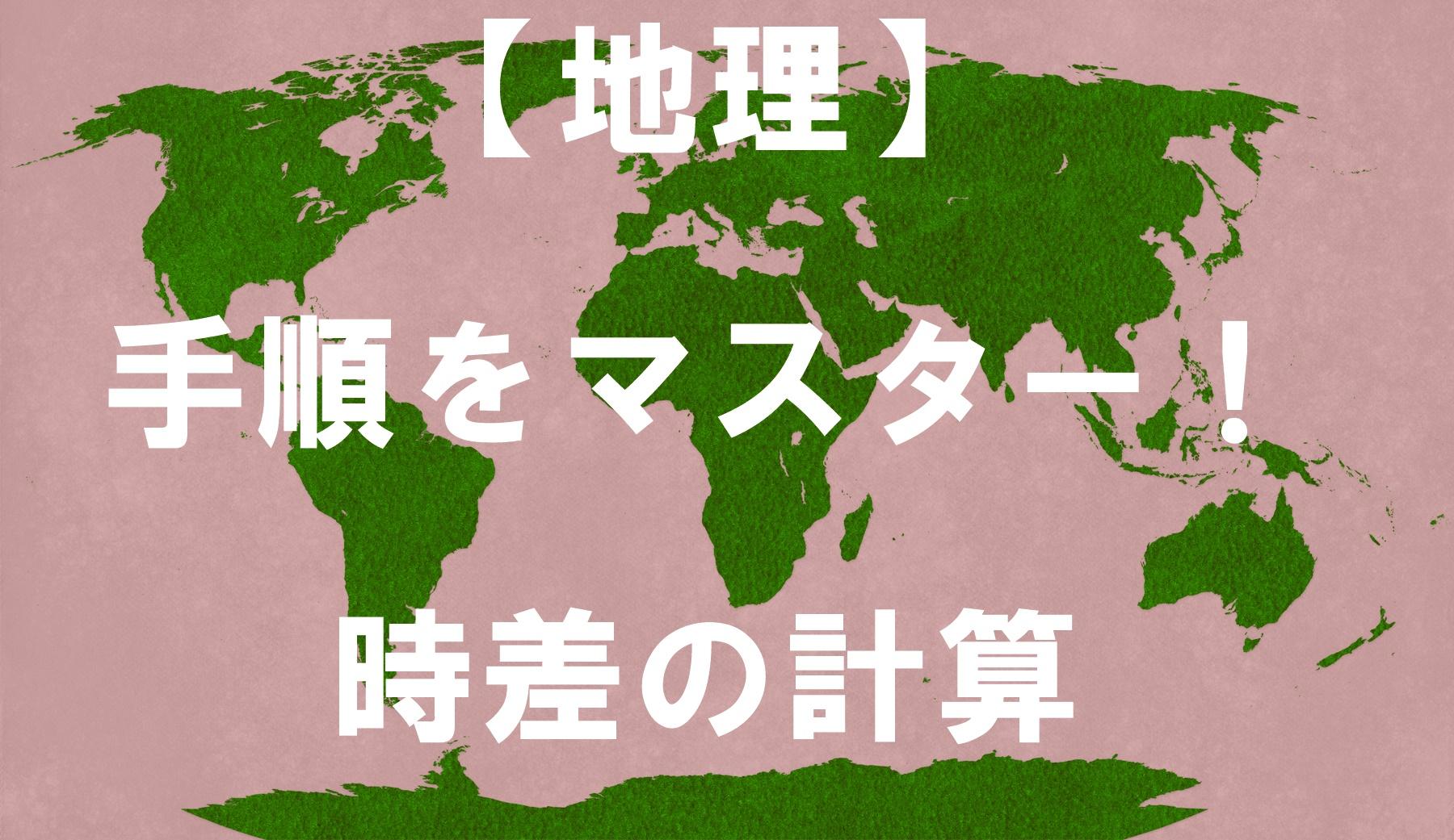 【地理】手順をマスター!時差の計算