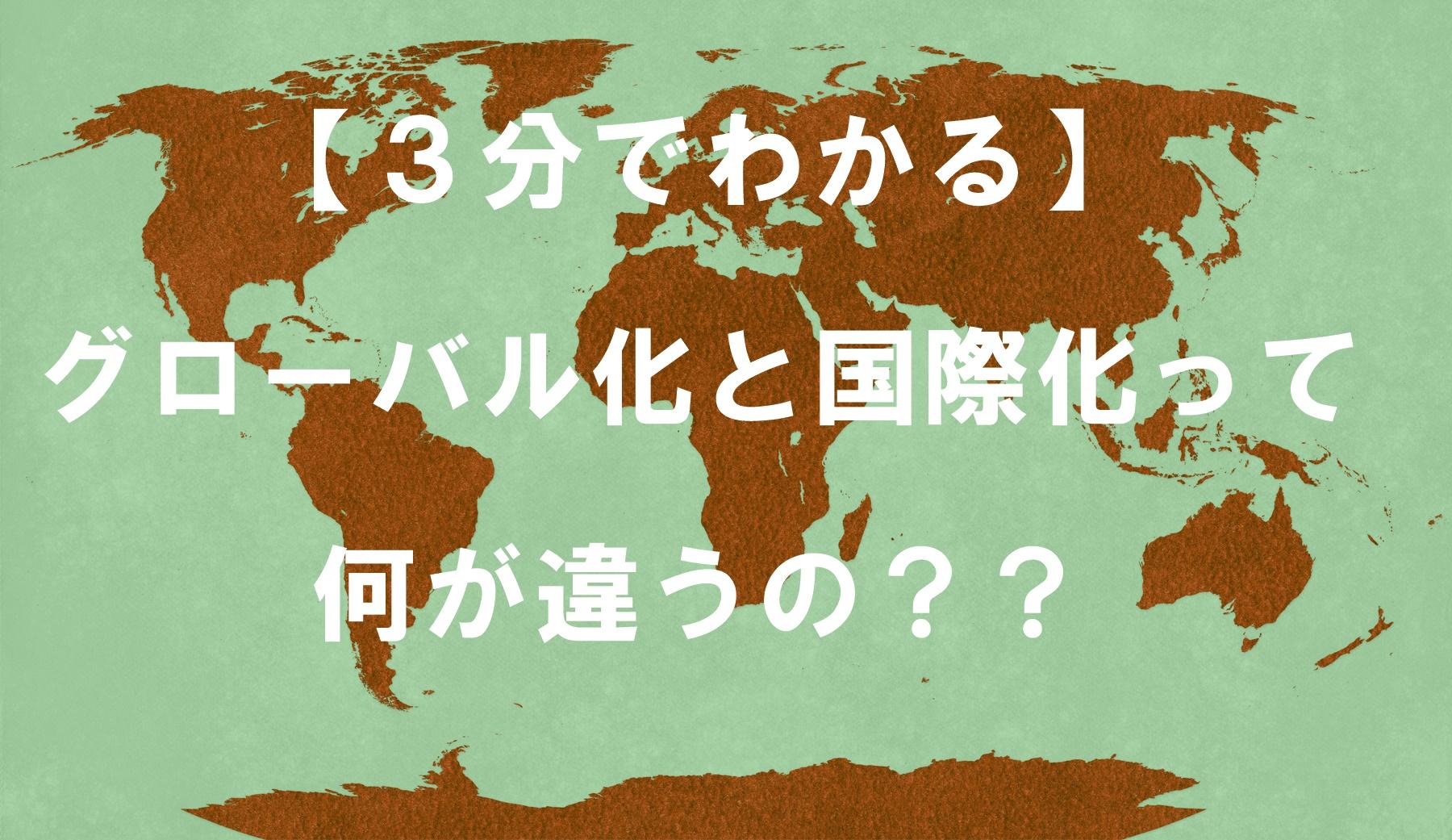 【3分でわかる】グローバル化と国際化って何が違うの??