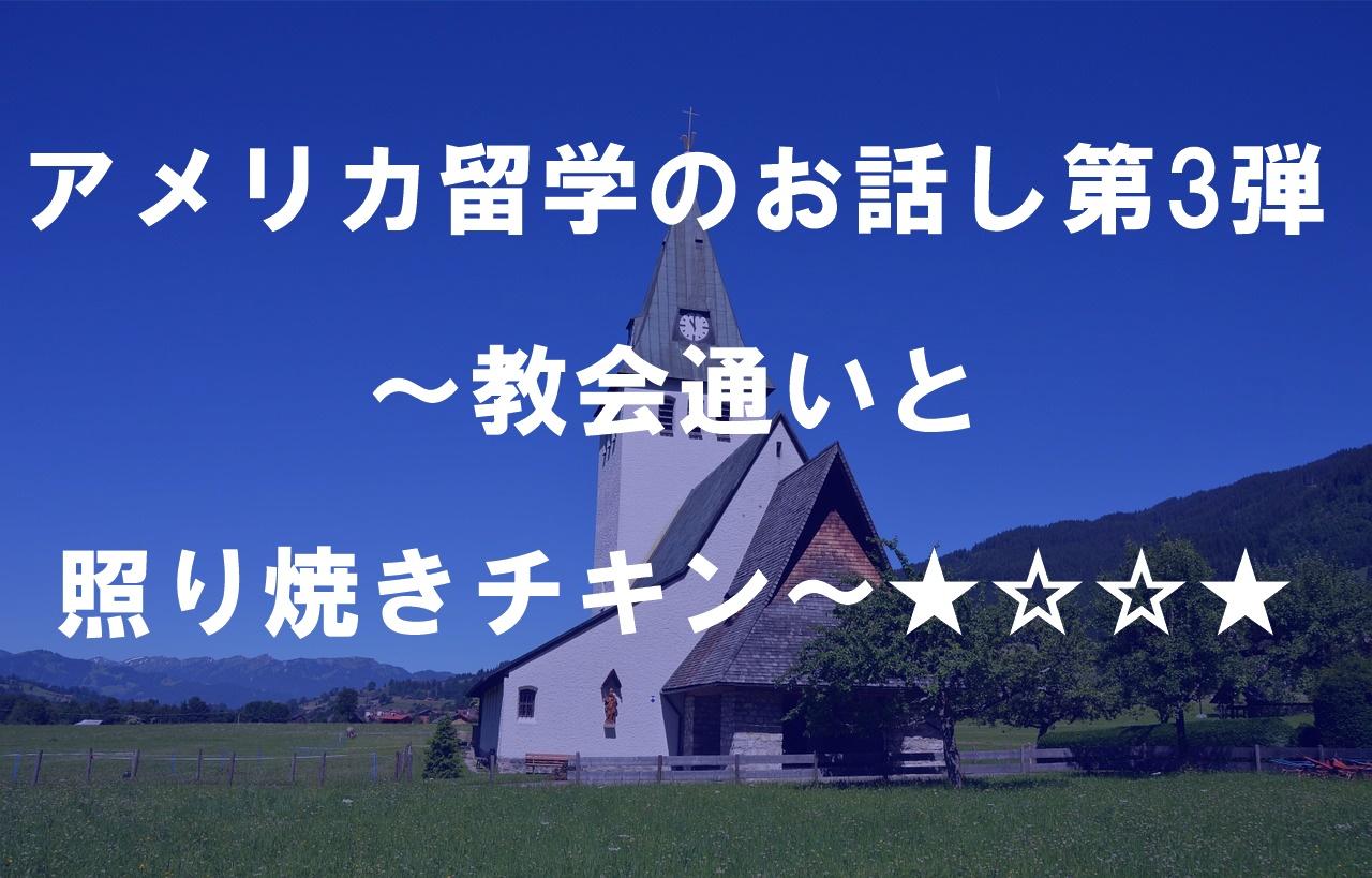 アメリカ留学のお話し第3弾~教会通いと照り焼きチキン~★☆☆...