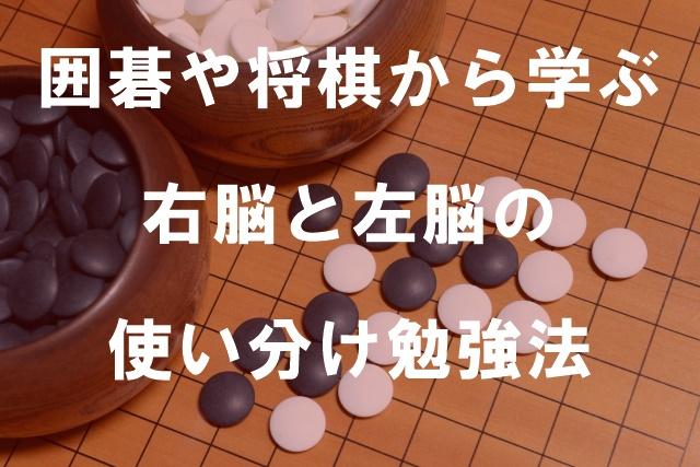 囲碁や将棋から学ぶ右脳と左脳の使い分け勉強法