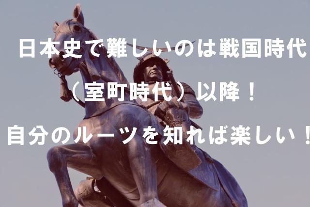 日本史で難しいのは戦国時代(室町時代)以降!自分のルーツを知れば...