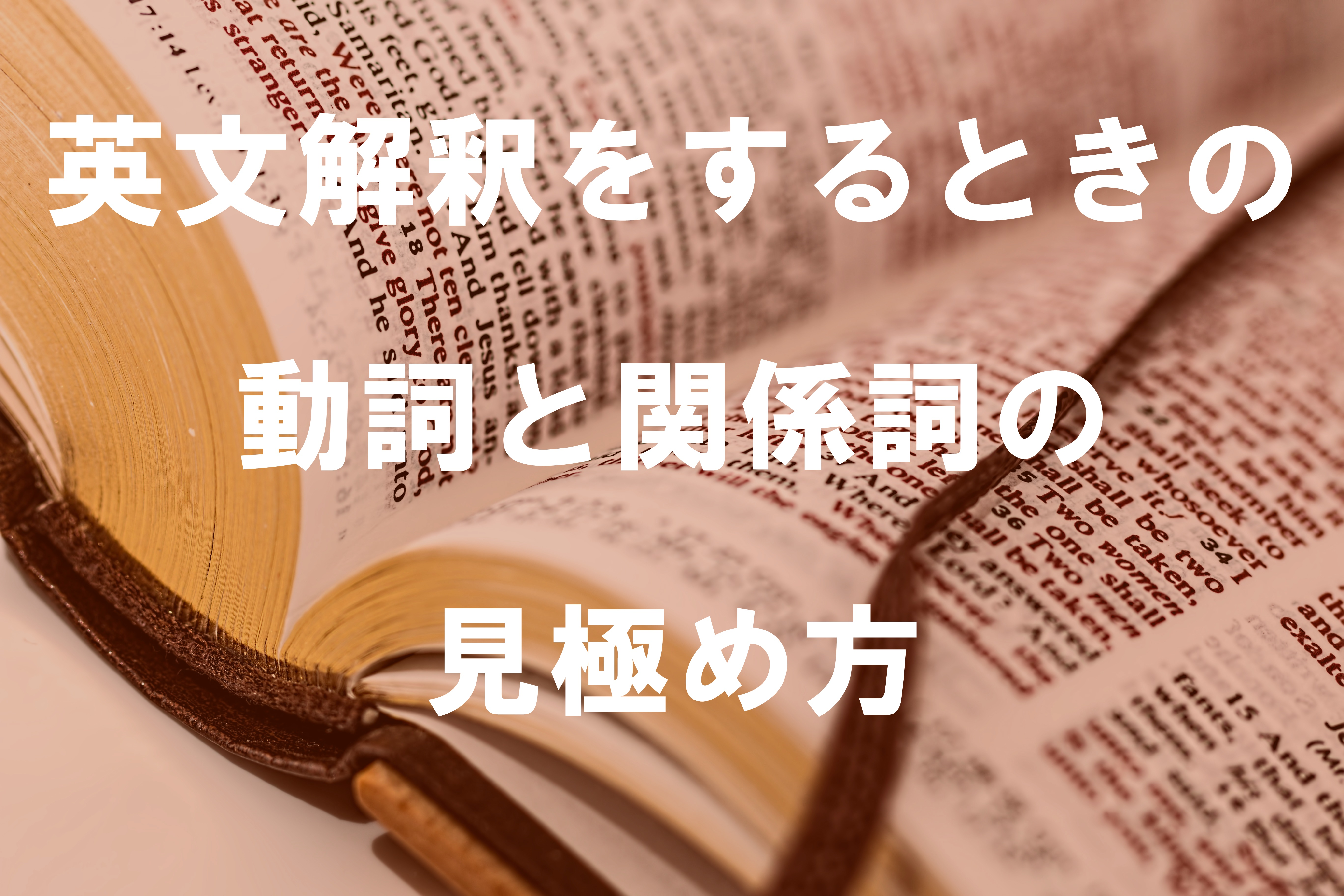英文解釈をするときの動詞と関係詞の見極め方